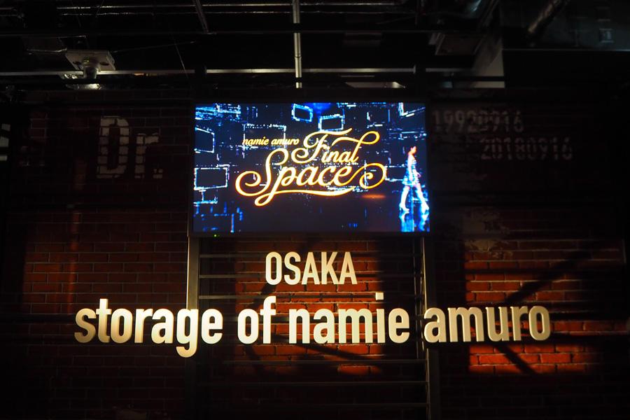 25年の歴史が詰まった「アムロストレージ(倉庫)」をテーマとする大阪会場