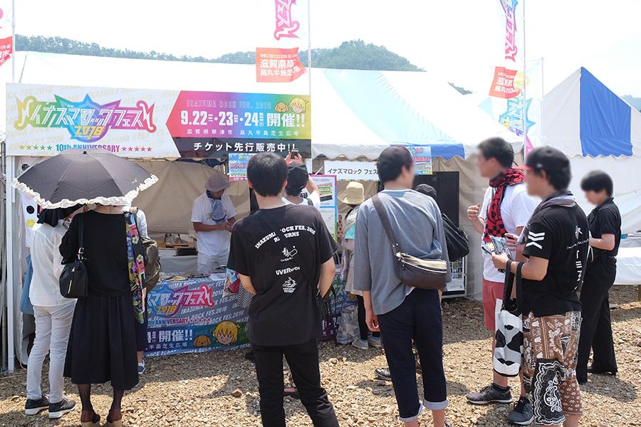 西川が企画する『イナズマロックフェスティバル』のブースもイベントに登場した