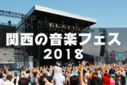 関西の音楽イベント・2018