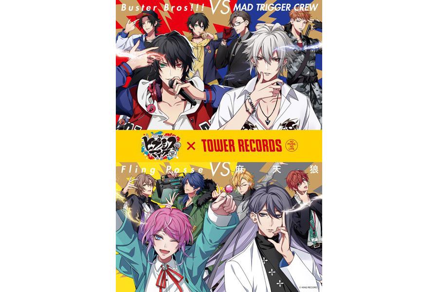 『ヒプノシスマイク -Division Rap Battle-×タワーレコード』