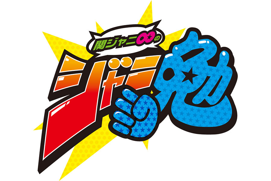 関ジャニ∞の冠番組『関ジャニ∞のジャニ勉』(カンテレ)のロゴ