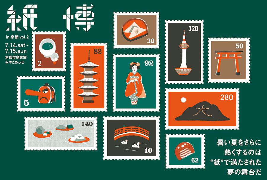祇園祭で盛り上がる7月に開催される「『紙博 in 京都 vol.2』