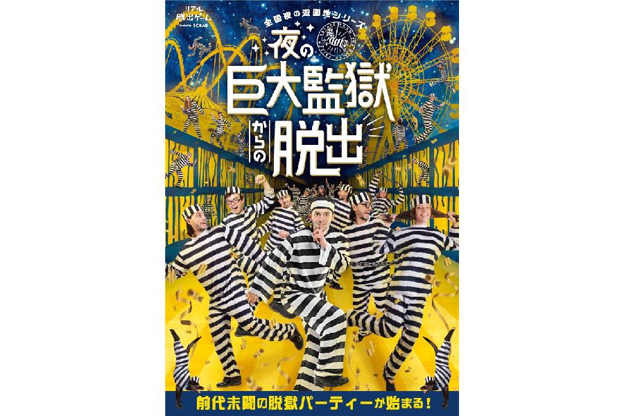 『夜の巨大監獄からの脱出』