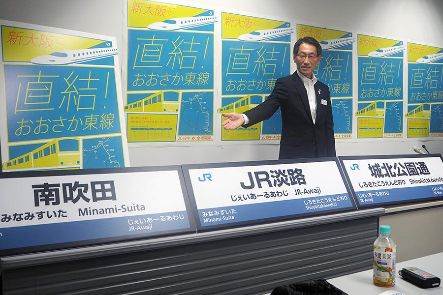 JR西日本本社で発表された「おおさか東線」の新駅4駅の名称(24日・大阪市内)