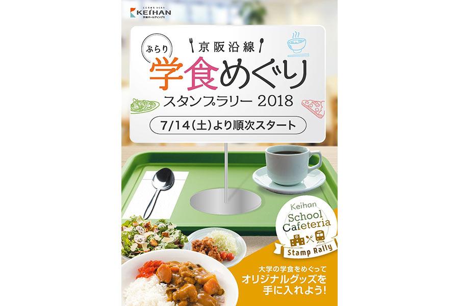 『京阪沿線 ぶらり学食めぐりスタンプラリー2018』パンフレット