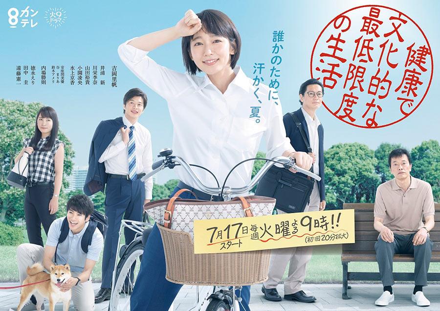 7月の新ドラマ『健康で文化的な最低限度の生活』(カンテレ)