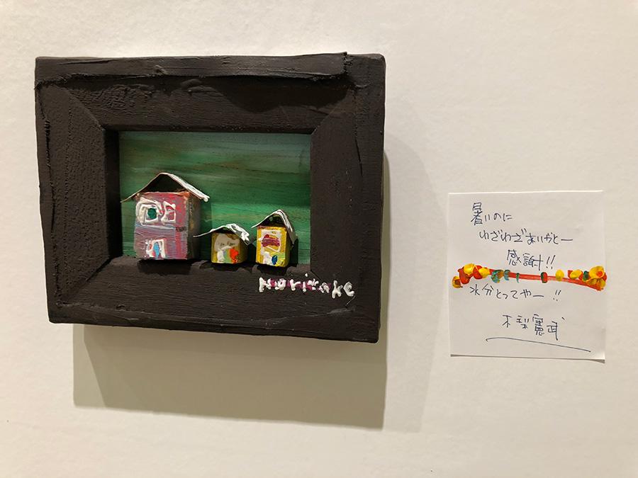 最後に展示されている作品には、来場者へのメッセージが、木梨憲武本人の手書きで添えられている