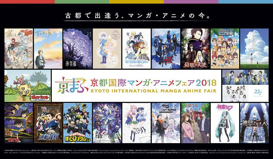 『京都国際マンガ・アニメフェア 2018』