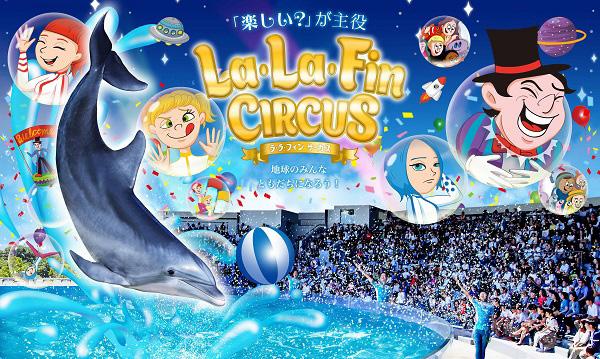 『La・La・Fin CIRCUS(ラ・ラ・フィン サーカス)』