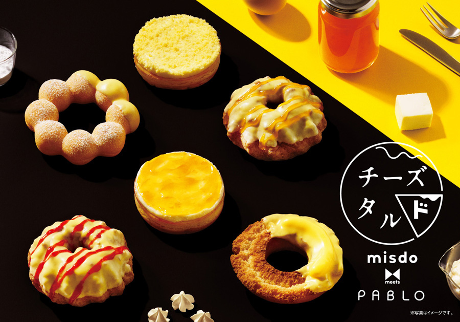 ミスタードーナツ×PABLO『チーズタルド』6種