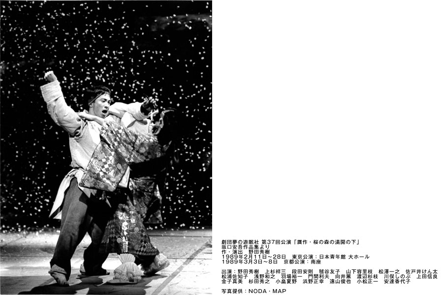 劇団 夢の遊眠社での公演では、野田(左)が耳男を演じた。右は毬谷友子
