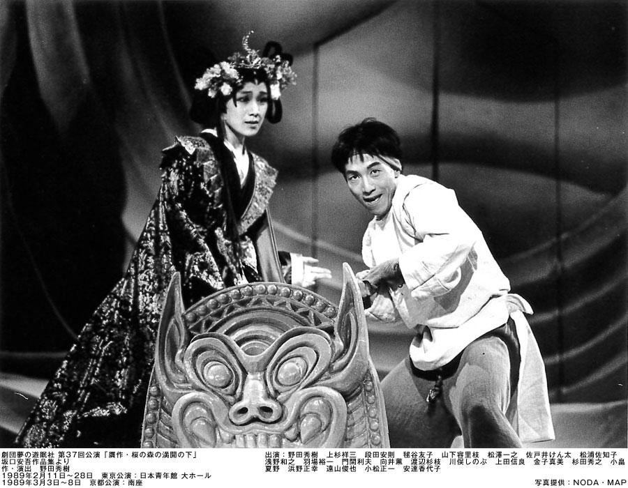 「劇団 夢の遊眠社」での公演では、野田(右)が主役の耳男を演じた。左は夜長姫役の毬谷友子
