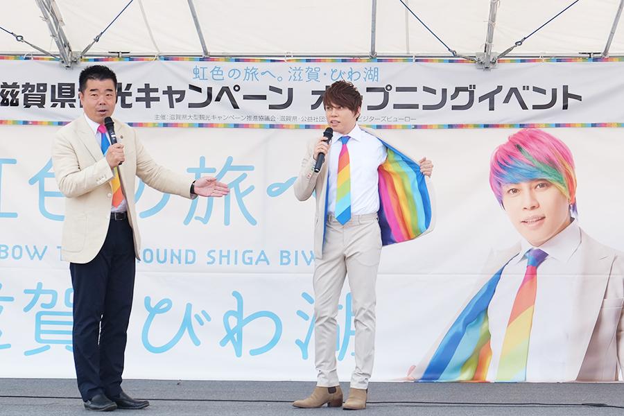 三日月大造滋賀県知事(左)と西川貴教(右)が登場、虹色の裏地を披露