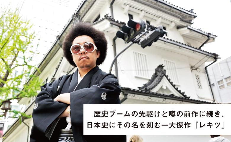 日本史にその名を刻む、レキシの大傑作