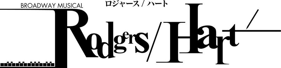 ブロードウェイ・ミュージカル『ロジャース/ハート』ロゴイメージ