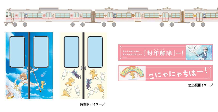 オリジナル装飾列車「さくらとおでかけ山陽電車号」