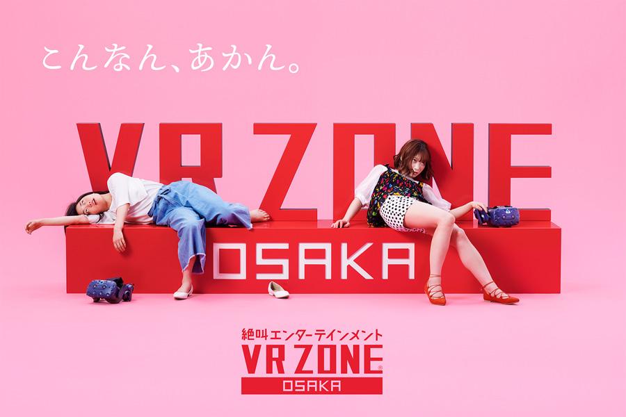 今秋オープンする「VR ZONE OSAKA」
