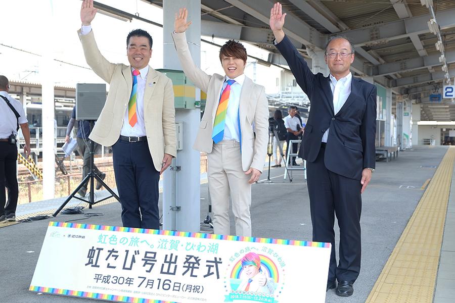 三日月知事や近江鉄道長とともに号令をかける西川