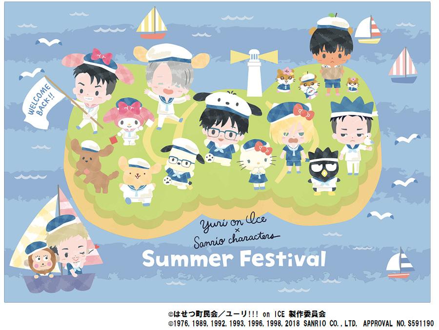 『ユーリ!!! on ICE × サンリオキャラクターズ in KIDDYLAND』