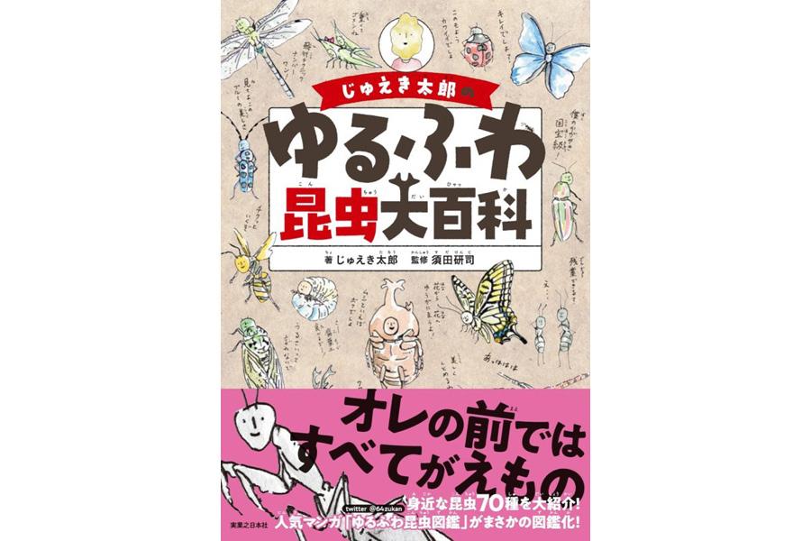 書籍『じゅえき太郎のゆるふわ昆虫大百科』