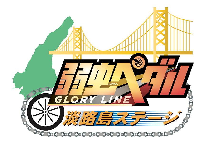 毎年2000人以上が参加するサイクリングイベント『ロングライド150』にちなんで、開催
