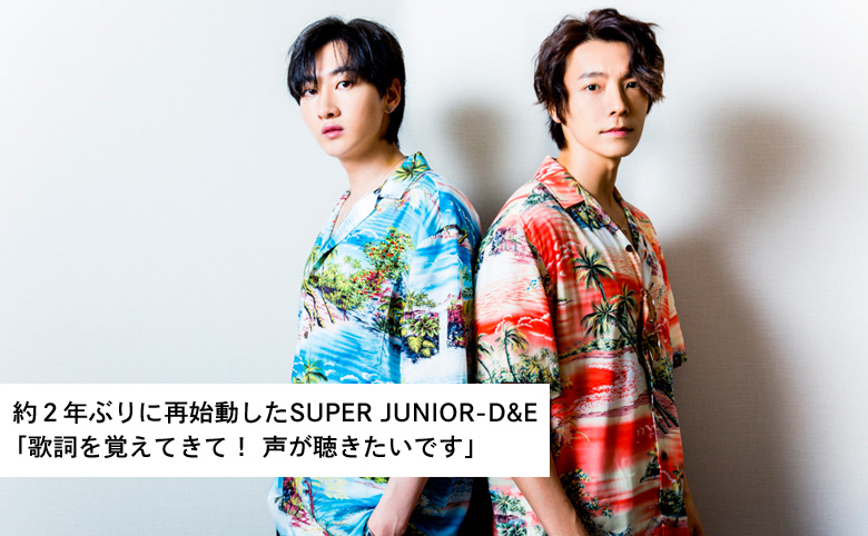 SUPER JUNIOR—D&E「歌詞覚えて」