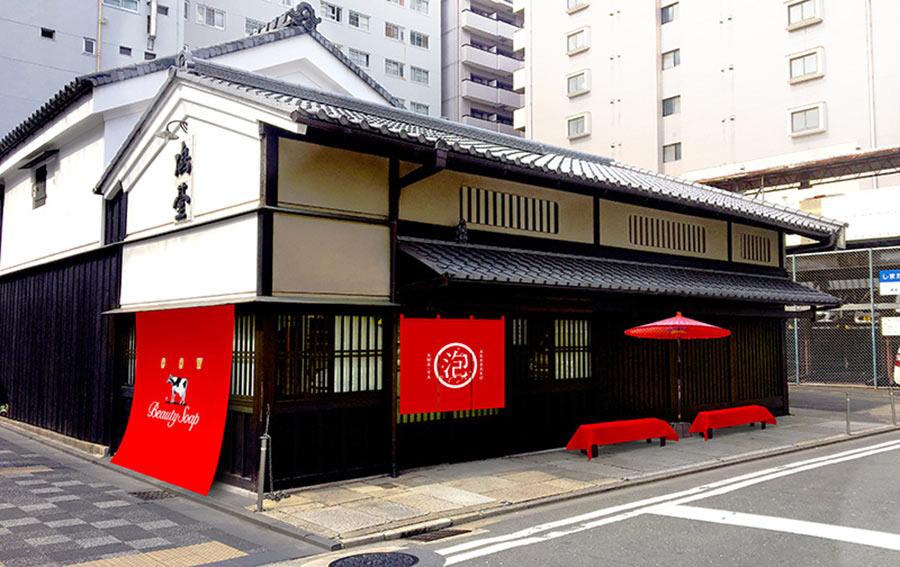 9月14日にオープンする期間限定ショップ「赤箱 AWA−YA」