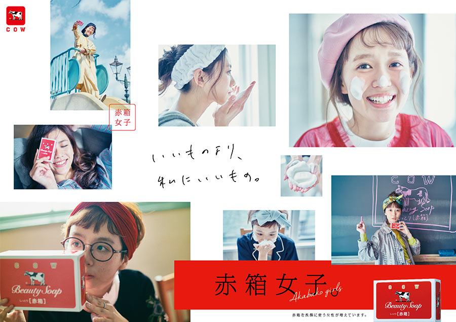 「赤箱女子」キャンペーンのビジュアルイメージ