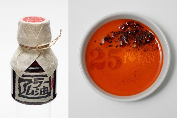 石垣島アムラー油(1800円)。皿は別売り(1000円)