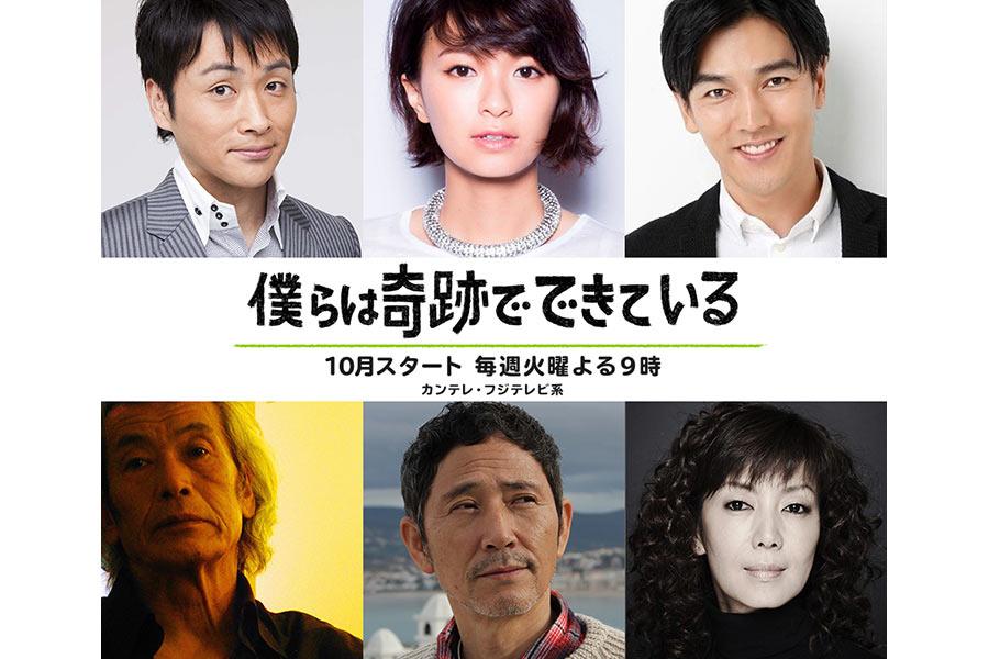 左上から時計回りに、児嶋一哉、榮倉奈々、要潤、戸田恵子、小林薫、田中泯