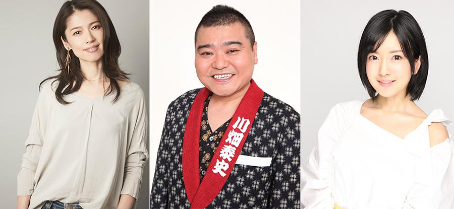 左から純名里沙(5日)、川畑泰史(6日)、須藤凜々花(7日)が、ゲスト出演