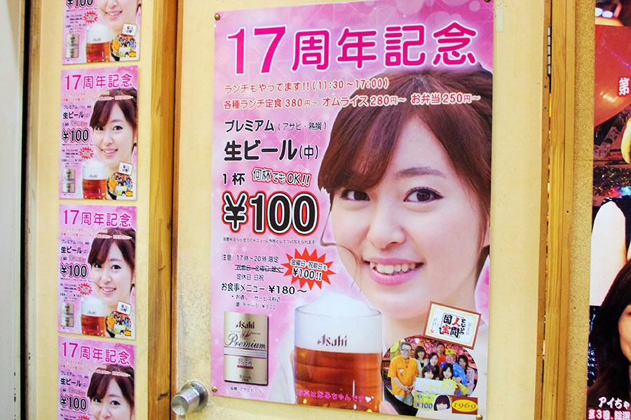 スタッフ・ナミちゃんを大フィーチャーした告知ポスター(キャンペーンにつき、8月末に終了予定)