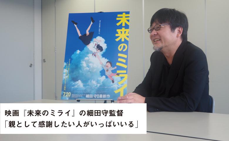 細田守監督「親として感謝したい」
