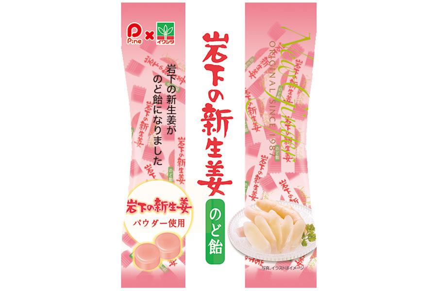 パイン「岩下の新生姜のど飴」(200円+税)