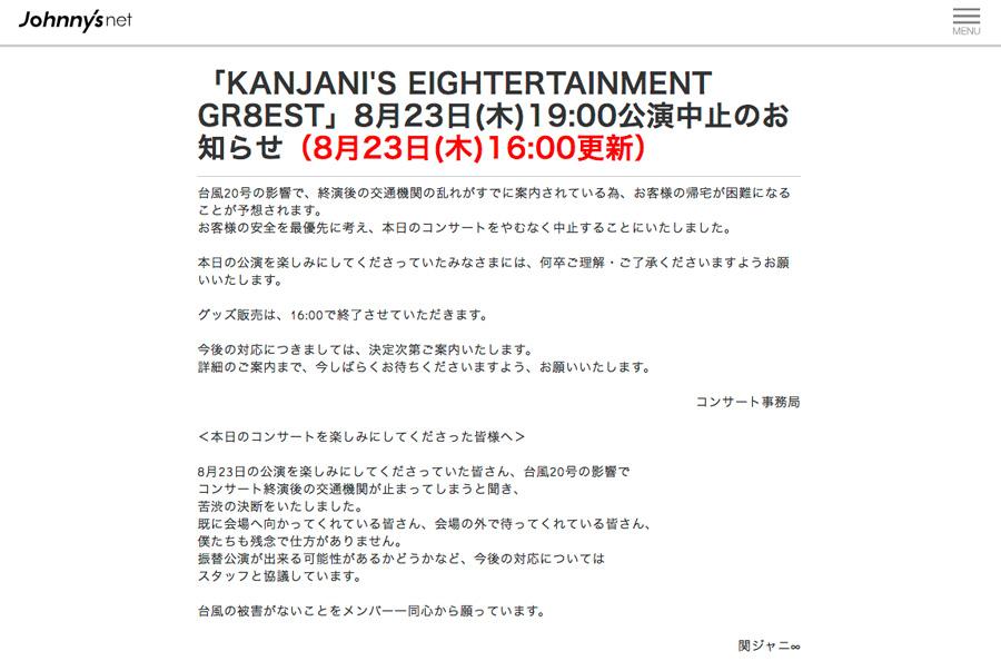 関ジャニ∞公式サイトのスクリーンショット