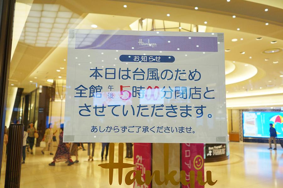「阪急うめだ本店」は17時閉店を発表