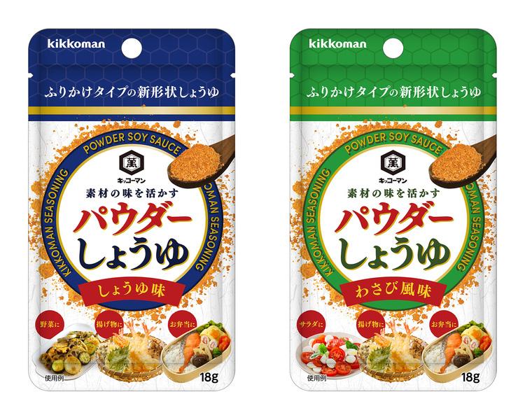 キッコーマン パウダーしょうゆ しょうゆ味、わさび風味 各18gパウチ220円(税別)