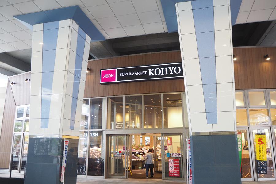 エスカレーターを降りるとスーパーの「KOHYO」(8:00〜23:00)
