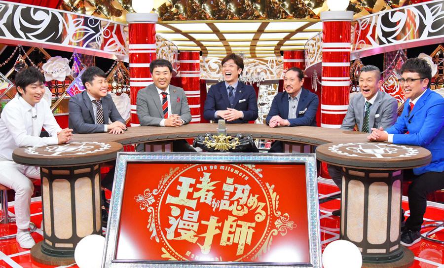 フットボールアワー、笑い飯、NON STYLE、銀シャリ橋本の歴代M-1王者7人が、イチオシの漫才師を熱く語る
