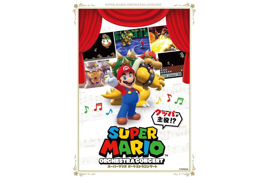 『クッパが主役!? スーパーマリオオーケストラコンサート』キービジュアル (C)Nintendo