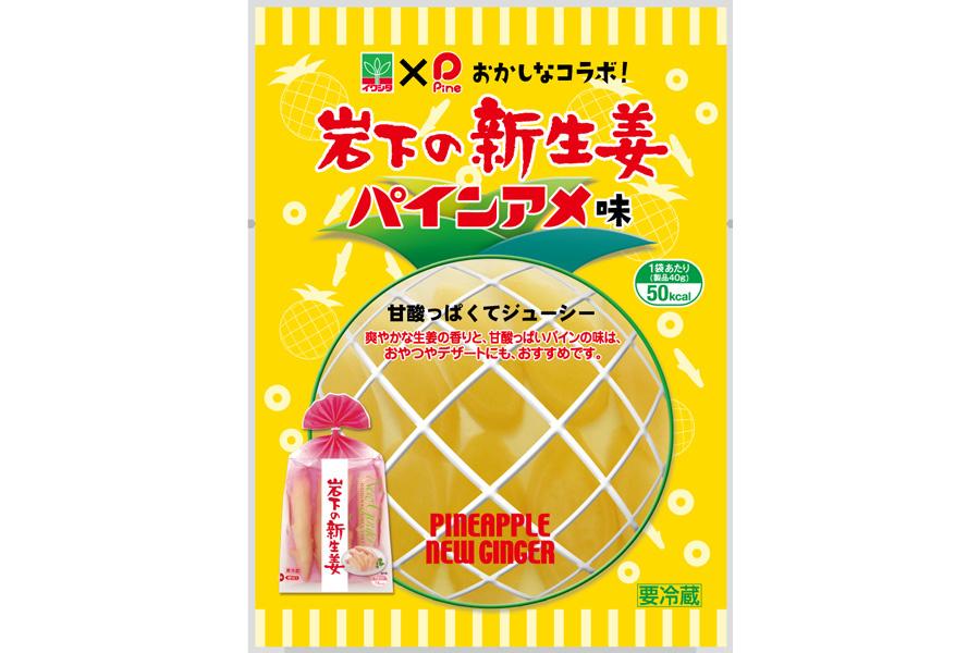 岩下食品「岩下の新生姜 パインアメ味」(198円+税)