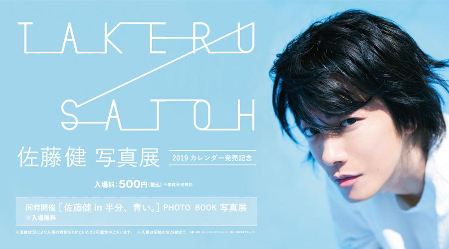 NHK連続テレビ小説『半分、青い。』にちなんだ青のグラデーションをコンセプトに、3人の若手カメラマンが撮り下ろした