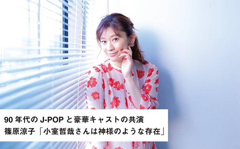 篠原涼子「小室さんは神様のような存在」