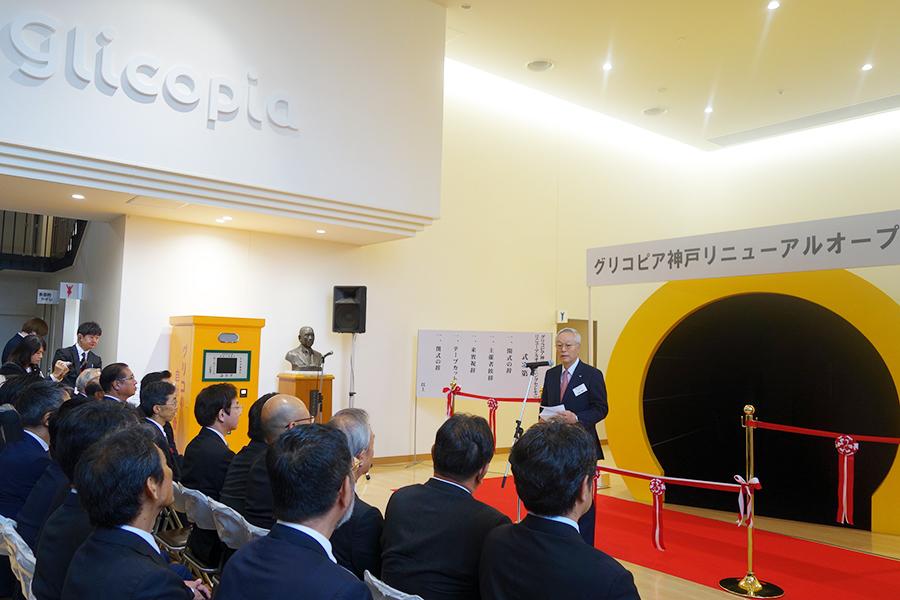 「江崎グリコ」の代表取締役・江崎さんは「グリコのファンになってもらえるような施設に」と話した