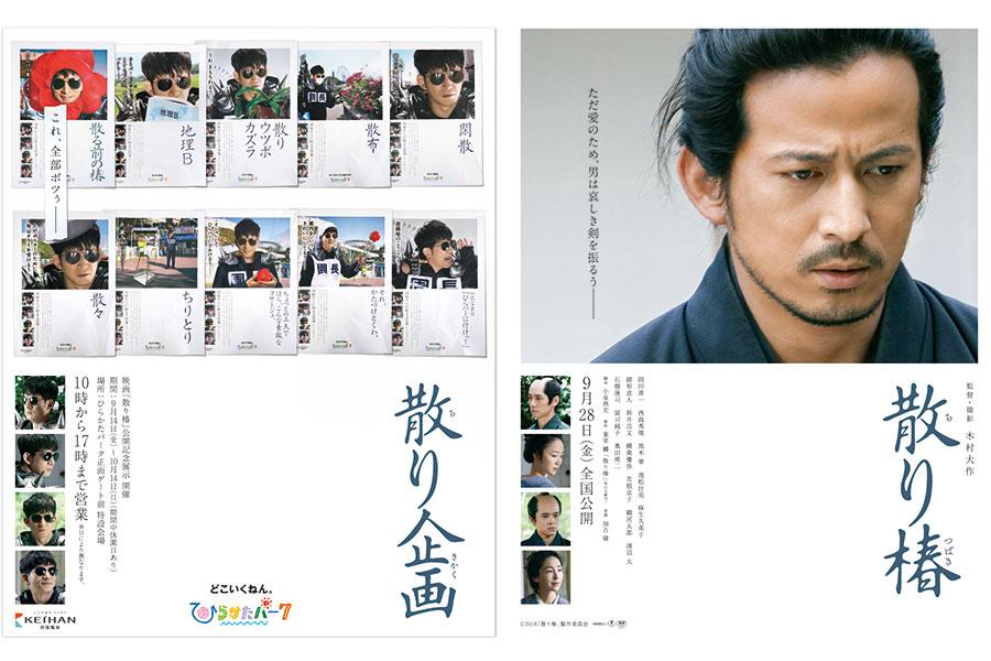 映画『散り椿』×ひらパーのコラボポスター