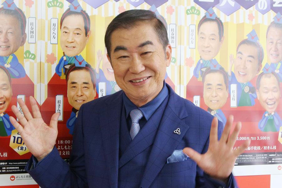 落語会『五人噺の会』の主宰・桂文枝