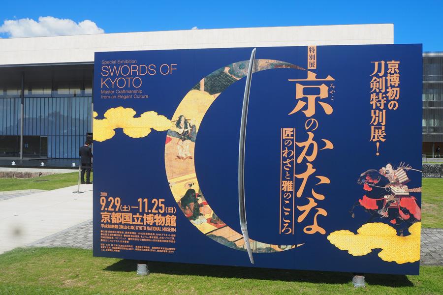 大混雑が予想される大型刀剣展『京のかたな 匠のわざと雅のこころ』