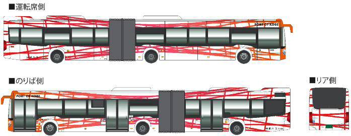 神戸を走る連節バス。ラッピングのデザインは公募により選ばれた