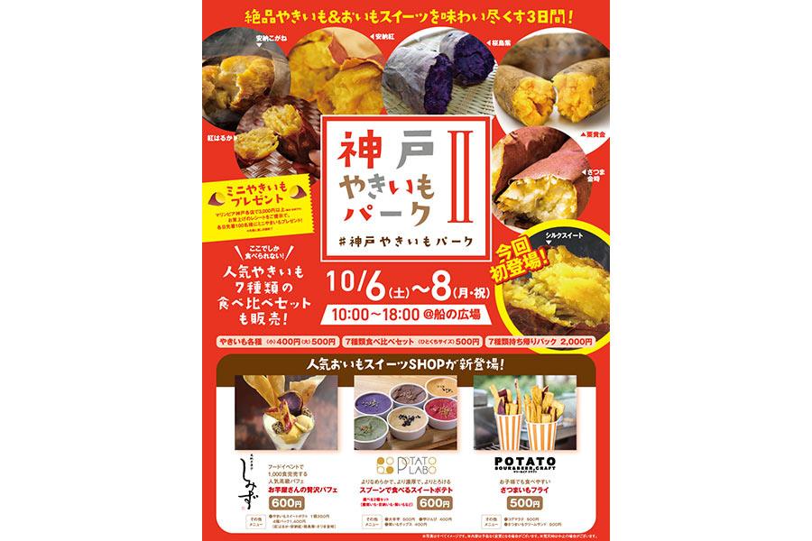 10月6日から3日間おこなわれる『神戸やきいもパークⅡ』ポスター