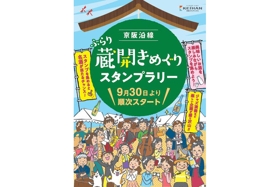 初開催となる『京阪沿線 ぶらり蔵開きめぐりスタンプラリー』